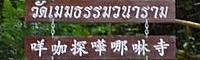 香港太和泰國寺Wat Mekthumvanaram